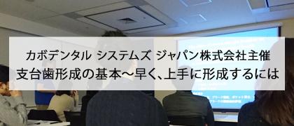 カボデンタル-システムズ-ジャパン株式会社主催_eyecatch