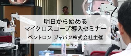ペントロン-ジャパン株式会社主催_eyecatch