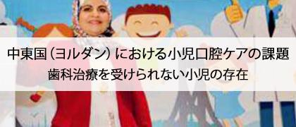 ヨルダン_eyecatch