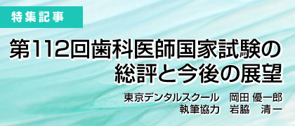 国家試験_東京メディカルスクール_20190215