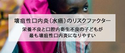 壊疽性口内炎(水癌)のリスクファクター_eyecatch