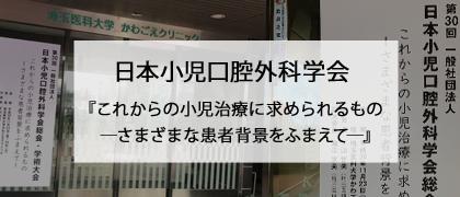 日本小児口腔外科学会_20190205