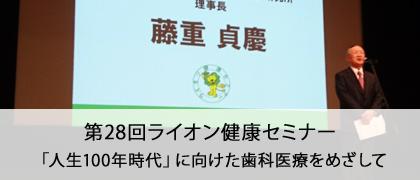 第28回ライオン健康セミナー「人生100年時代」_20190208
