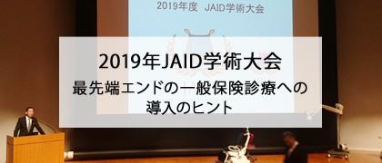 2019年JAID学術大会_eyecatch
