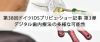 IDS3_20190227_eyecatch
