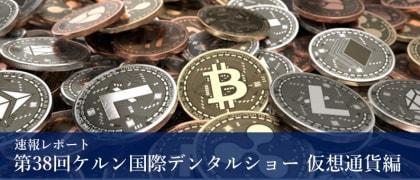 【アイキャッチ画像】IDS仮想通貨編