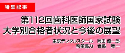 国家試験_東京メディカルスクール_20190320_赤
