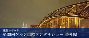 ケルン国際デンタルショー