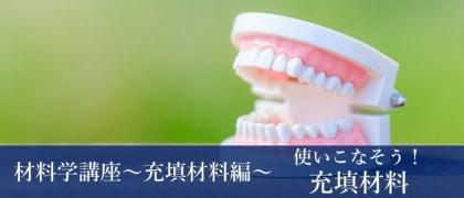 【アイキャッチ画像】GCプレミアムフォーラム②