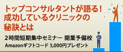 メディカル・イノベーション_5000en