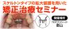 フォレスタデント_eyecatch