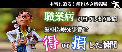 ルーキー片岡職業病アイキャッチ画像