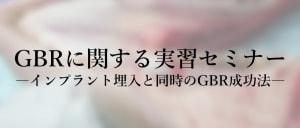 【アイキャッチ画像】ヒューフレディ主催GBRセミナー