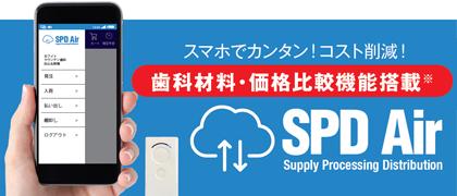 SPD_Air_アイキャッチ