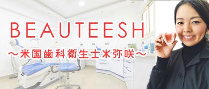 BEAUTEESH~米国歯科衛生士*弥咲~_0904_eyecatch