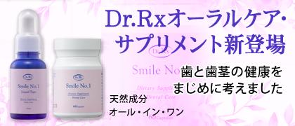 Dr_Rx_eyecatch