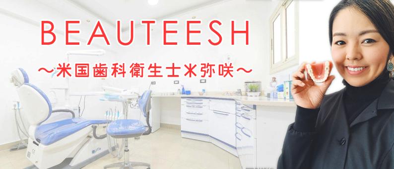 BEAUTEESH ~米国歯科衛生士*弥咲~
