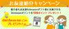 お友達紹介キャンペーン_eyecatch