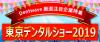 東京デンタルショー_eyecatch