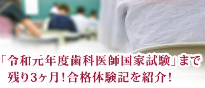 古川さん_令和元年度歯科医師国家試験_1115_eyecatch
