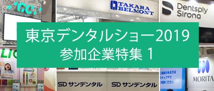 東京デンタルショー_01_eyecatch