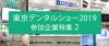 東京デンタルショー_02_eyecatch
