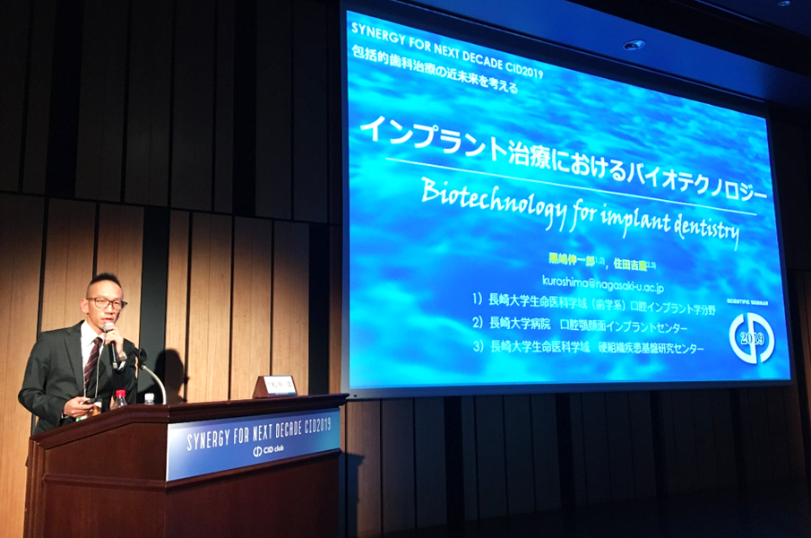 CID 2019学術講演会