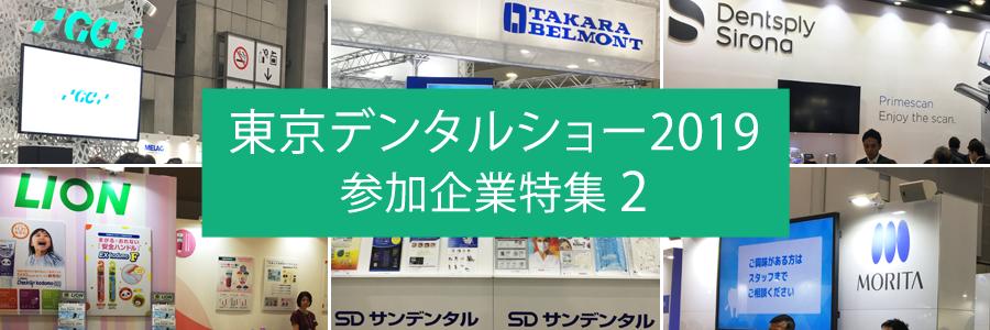 東京 デンタル ショー