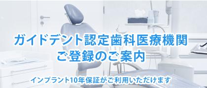 ガイドデント認定歯科医療機関ご登録のご案内_eyecatch