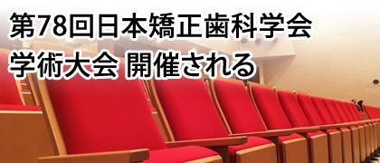 日本矯正歯科学会学術大会_eyecatch