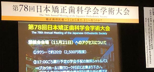 第78回日本矯正歯科学会学術大会