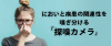 探嗅カメラ_eyecatch