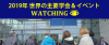 2019年-世界の主要学会&イベント-WATCHING_eyecatch