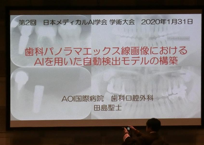 第2回日本メディカルAI学会学術集会