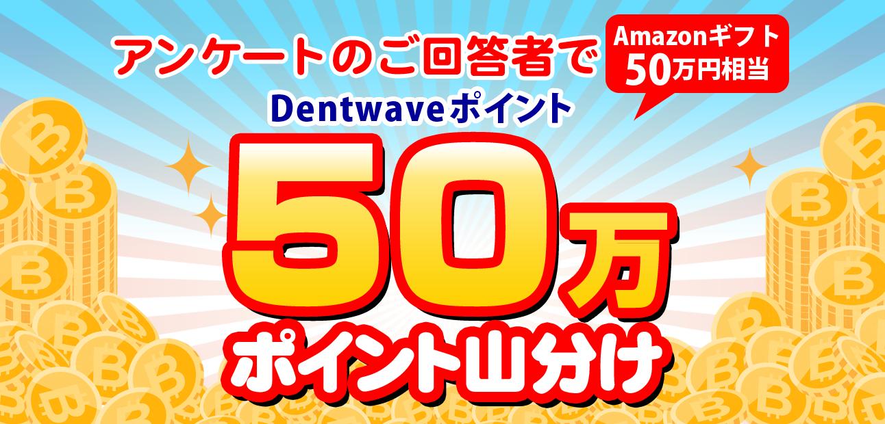 Dentwaveポイント50万ポイント山分けキャンペーン