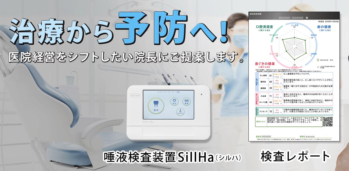 唾液検査用装置 SillHa(シルハ)