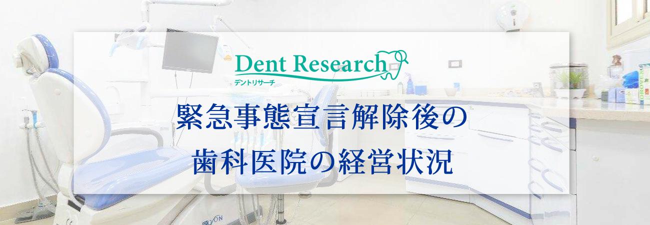 緊急事態宣言解除後の歯科医院の経営状況