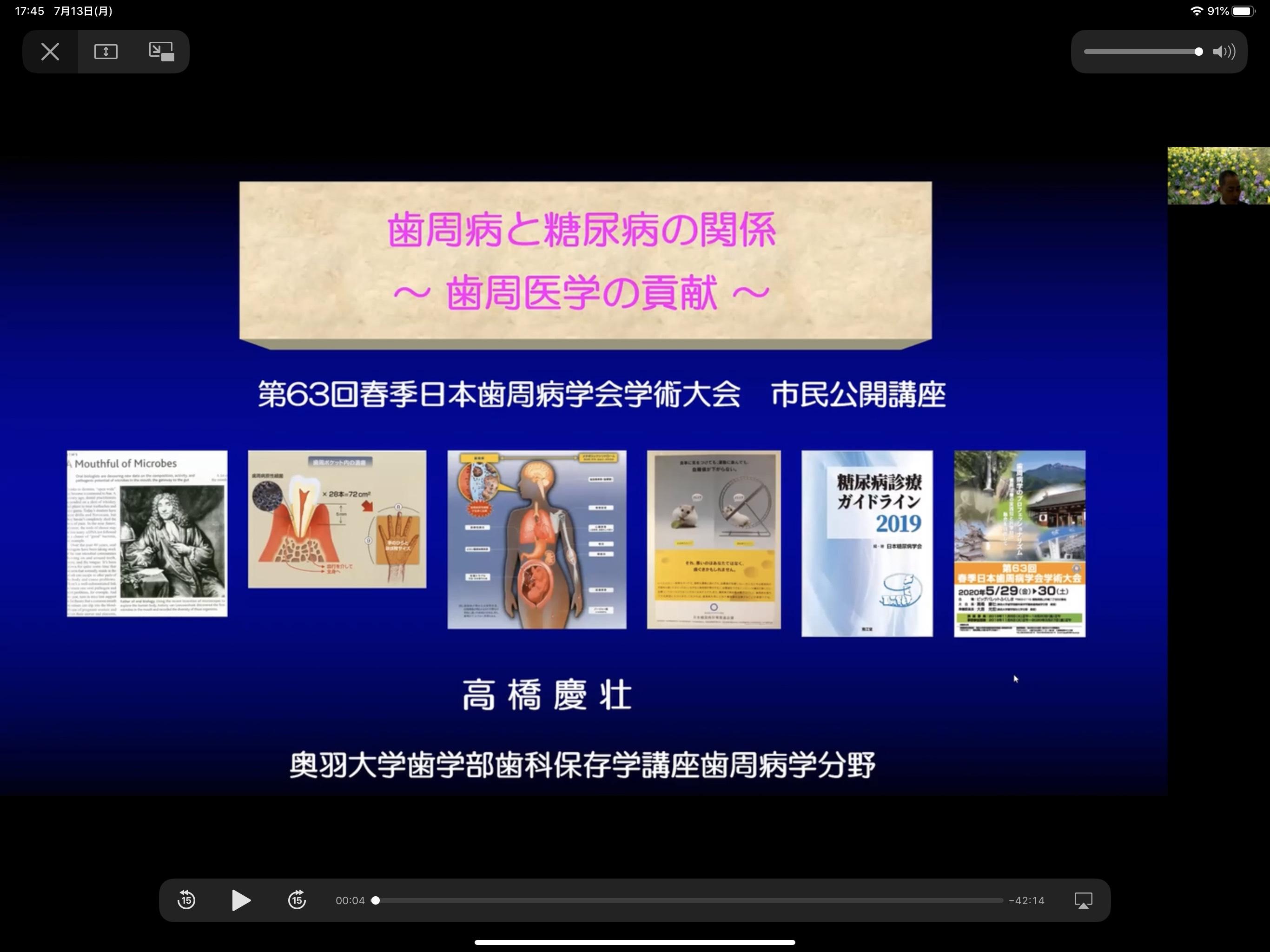 第63回春季日本歯周病学会オンライン学術大会