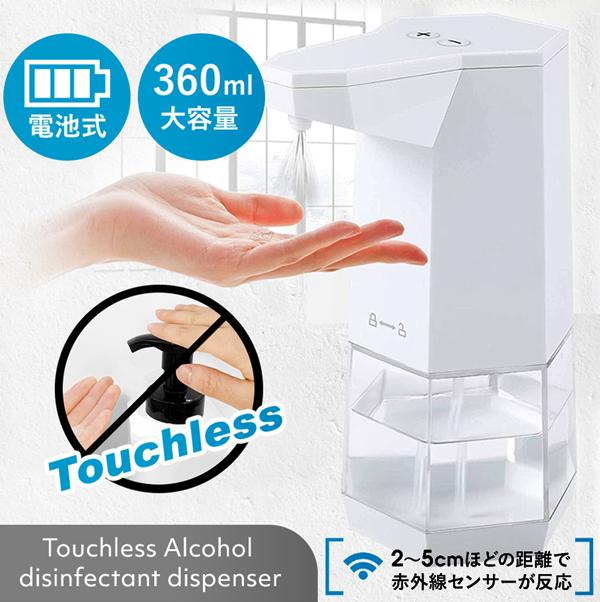 アルコール自動噴射器「タッチレス消毒液ディスペンサー」