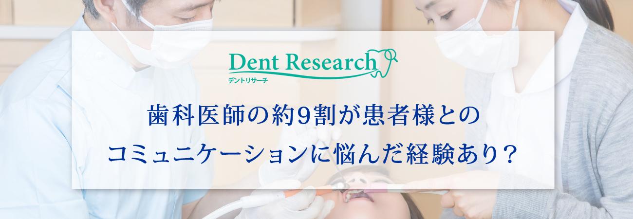 歯科医師の約9割が患者様とのコミュニケーションに悩んだ経験あり?