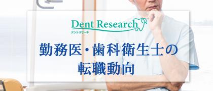 勤務医・歯科衛生士の転職動向