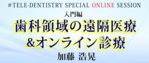 歯科領域の遠隔医療&オンライン診療(入門編)
