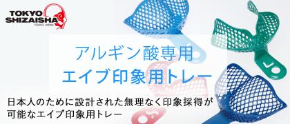 日本人のために設計された無理なく印象採得が可能なエイブ印象用トレー