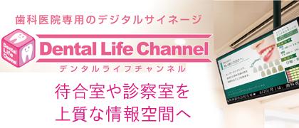 歯科医院専用のデジタルサイネージ Dental Life Channel 上質な情報空間へ