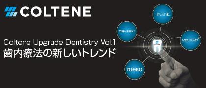歯内療法の新しいトレンド [Coltene Upgrade Dentistry Vol.1]