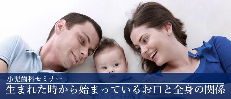 28Clinic野上歯科医院主催「小児歯科セミナー」