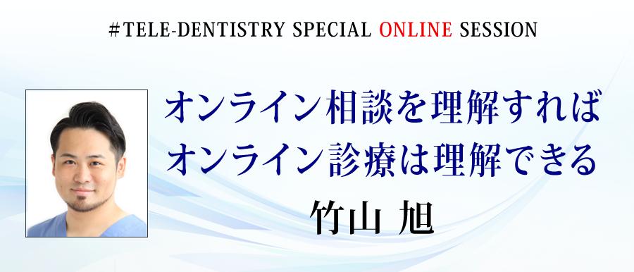 竹山 旭 先生による「オンライン相談を理解すれば オンライン診療は理解できる」
