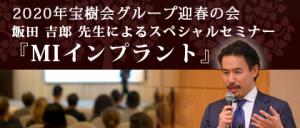 2020年宝樹会グループ迎春の会 記念講演 飯田 吉郎 先生によるスペシャルセミナー