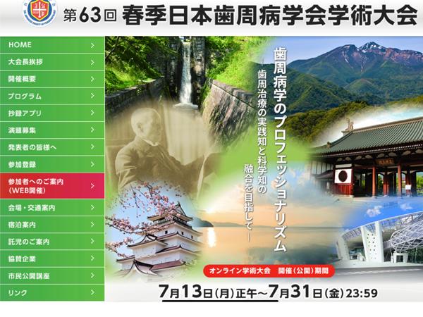 第63回春季日本歯周病学会オンライン学術大会 イベントレポート