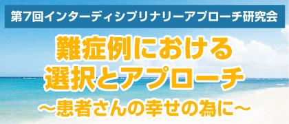 【沖縄9/16】難症例における選択とアプローチ ~患者さんの幸せの為に~